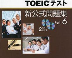 初心者におすすめのTOEICの問題集ザ・ベスト